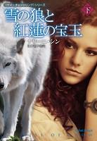 雪の狼と紅蓮の宝玉 (下)