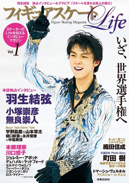 フィギュアスケートLife Vol.1
