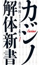 カジノ解体新書 (森巣博 ギャンブル叢書 1)
