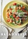 いつもの野菜で気軽に作るデリ風サラダ SALAD STYLE