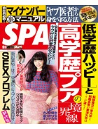 週刊SPA! 2015/10/6号