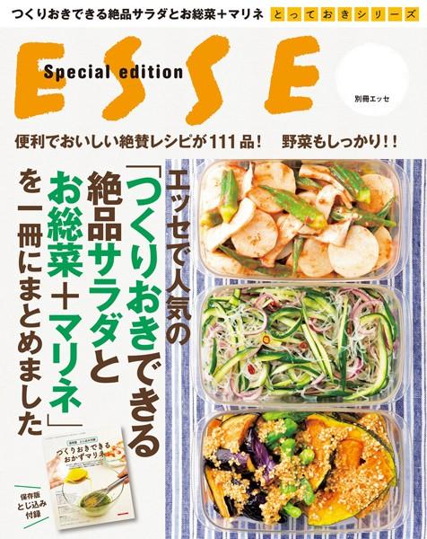 エッセで人気の「つくりおきできる絶品サラダとお総菜+マリネ」を一冊にまとめました