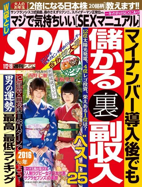 週刊SPA! 2016/1/12・19合併号