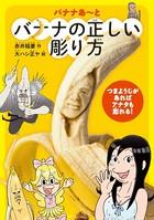 バナナあ〜と バナナの正しい彫り方
