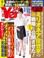 ¥en SPA! 2016冬 2016年 1/12 号 [雑誌]: SPA!(スパ!)