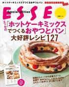 エッセの「ホットケーキミックスでつくるおやつとパン」大好評レシピ127
