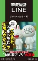 韓流経営 LINE