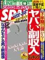 週刊SPA! 2016/7/19・26合併号
