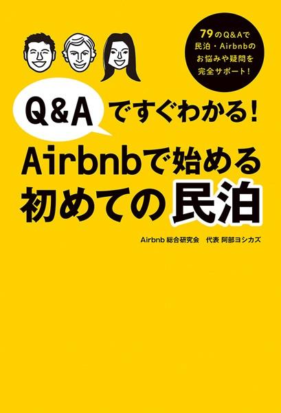 Q&Aですぐわかる!Airbnbで始める初めての民泊
