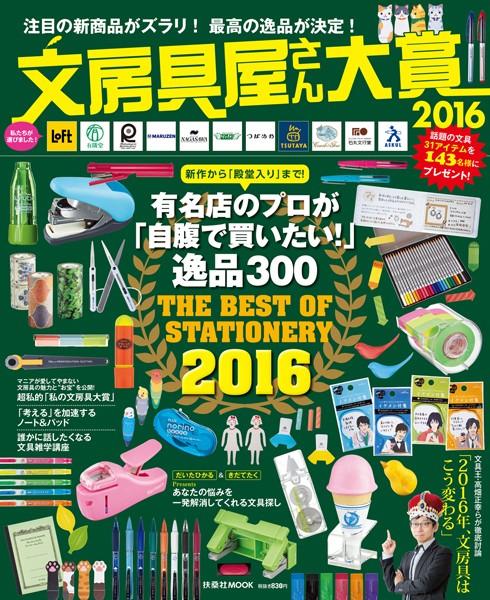 文房具屋さん大賞 2016
