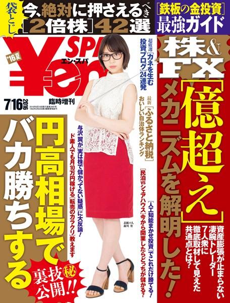 ¥en_SPA! (エン・スパ) 2016年夏号7月16日号 (週刊SPA! (スパ)増刊)