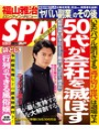 週刊SPA! 2016/9/20・27合併号