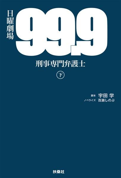 99.9-刑事専門弁護士- (下)