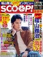週刊SCOOP! 2016年10月30日号 (SPA!(スパ)臨時増刊)