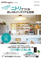 NITORI magazine
