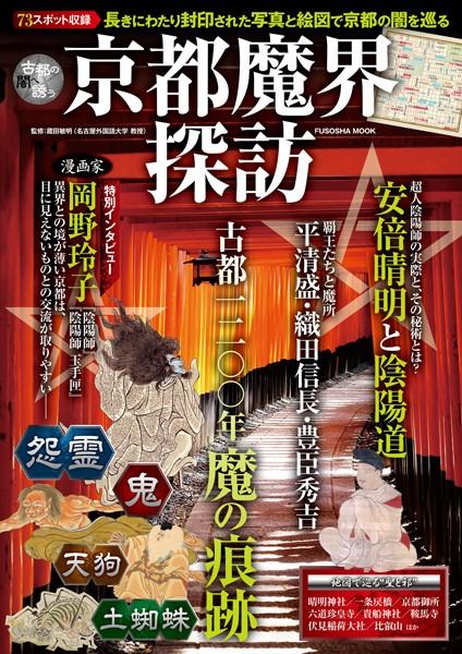 京都魔界探訪