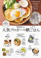朝時間.jp人気ブロガーの大好評朝ごはん