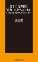 驚きの地方創生「京都・あやべスタイル」〜上場企業と「半農半X」が共存する魅力