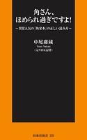 角さん、ほめられ過ぎですよ!〜異常人気の「角栄本」の正しい読み方〜