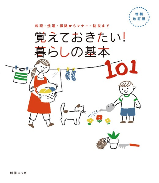 【増補・改訂版】覚えておきたい! 暮らしの基本101