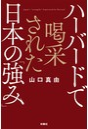 ハーバードで喝采された日本の「強み」