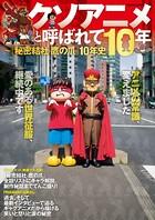 クソアニメと呼ばれて10年 〜『秘密結社 鷹の爪』10年史