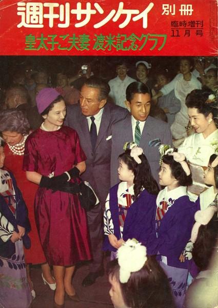 《合本版》【復刻版】週刊サンケイ 皇太子ご夫妻 国際親善記念グラフ