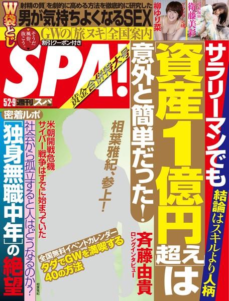 週刊SPA! 2017/5/2・9合併号