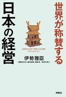 世界が称賛する 日本の経営