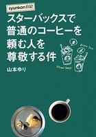syunkon譌・險� 繧ケ繧ソ繝シ繝舌ャ繧ッ繧ケ縺ァ譎ョ騾壹�ョ繧ウ繝シ繝偵�シ繧帝�シ繧�莠コ繧貞ー頑噴縺吶k莉カ