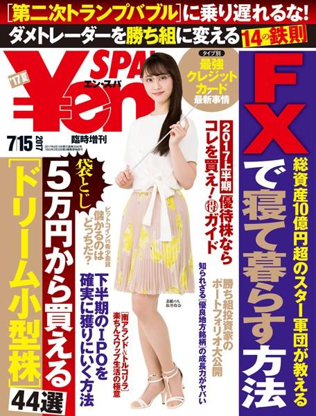 ¥en_SPA! (エン・スパ) 2017年夏号7月15日号 (週刊SPA!(スパ)増刊)