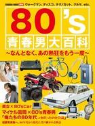 80's青春男大百科