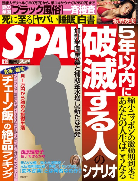 週刊SPA! 2017年 08/29 号