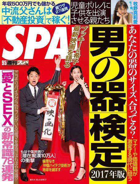 週刊SPA! 2017年 09/05 号