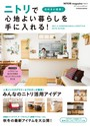 NITORI magazine vol.3 目利きが提案! ニトリで心地よい暮らしを手に入れる!