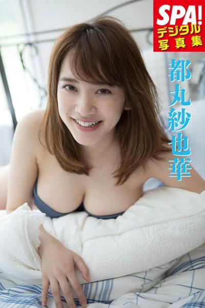 【DMM電子書籍限定特典付】 SPA!デジタル写真集 都丸紗也華