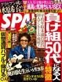 週刊SPA!(スパ) 2017年 9/19・26 合併号 [雑誌]