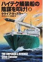 ハイテク艤装船の陰謀を叩け! (上)
