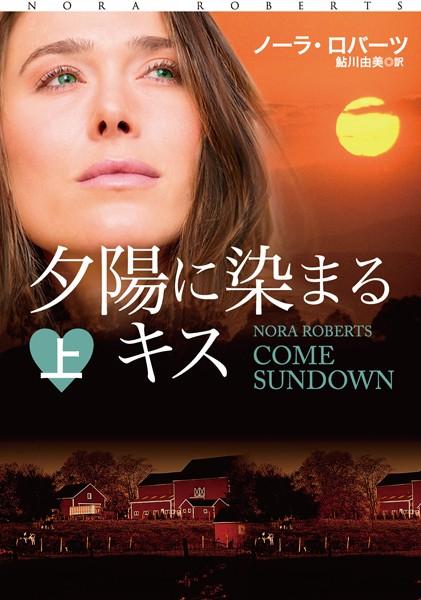 夕陽に染まるキス (上)