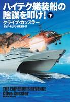 ハイテク艤装船の陰謀を叩け! (下)