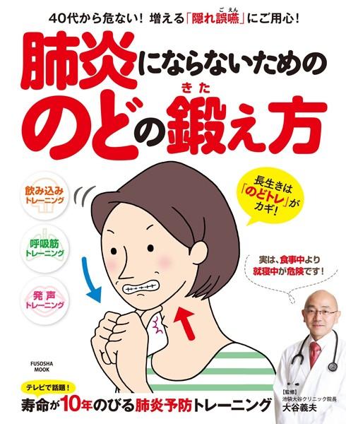 肺炎にならないためののどの鍛え方
