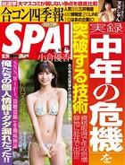 週刊SPA!(スパ) 2017年 10/24 号 [雑誌]