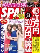 週刊SPA!(スパ) 2017年 11/7・14 合併号 [雑誌]