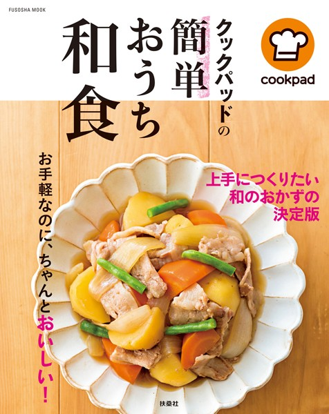 クックパッドの簡単おうち和食