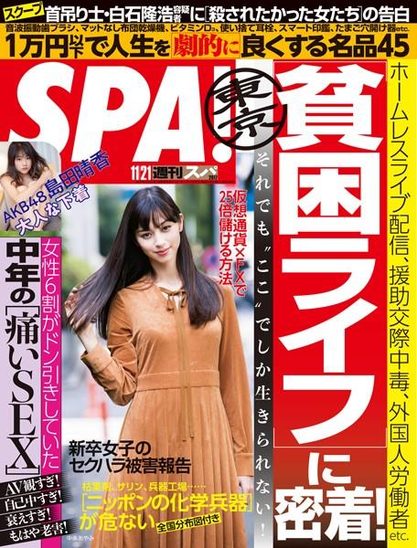 週刊SPA!(スパ) 2017年 11/21 号 [雑誌]