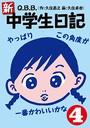 新・中学生日記 4