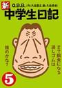 新・中学生日記 5