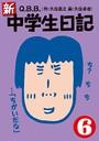 新・中学生日記 6