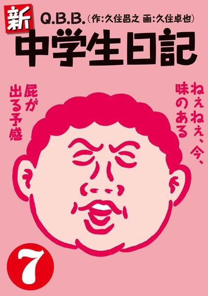 新・中学生日記 7