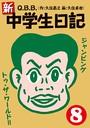 新・中学生日記 8